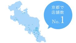 京都で店舗数No.1