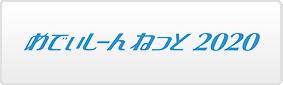 めでぃしーんねっと2020