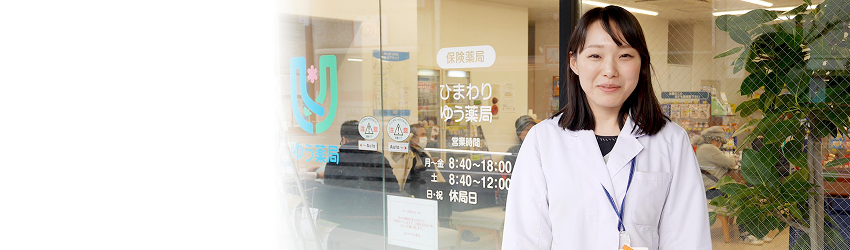 ひまわりゆう薬局 薬剤師 青野 奈保美 2015年4月入社