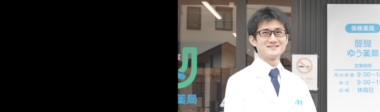 六地蔵ゆう薬局 薬剤師 桑原 渉 2016年4月入社