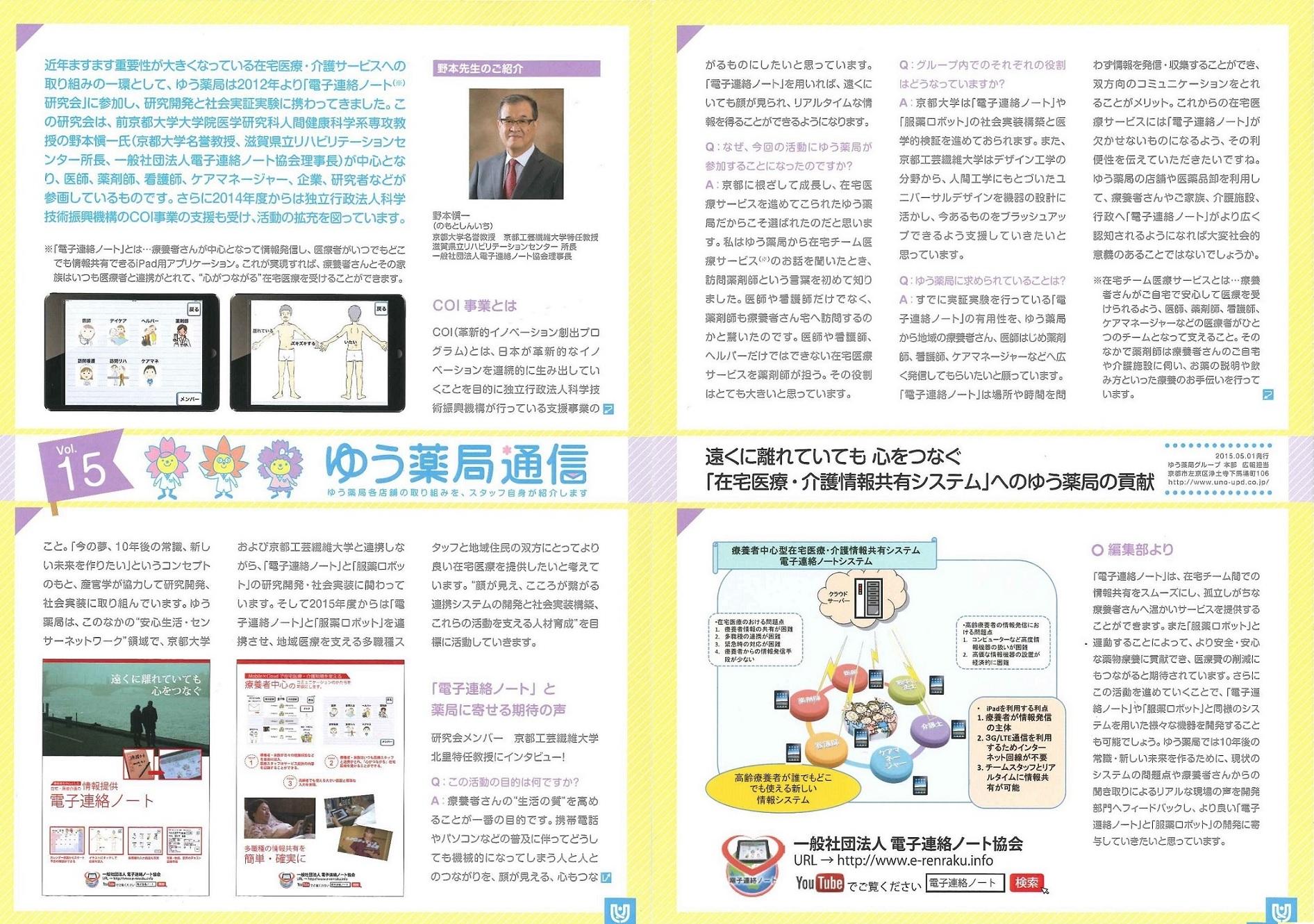 ゆう薬局通信Vol.15