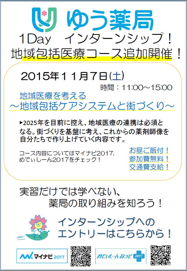 SnapCrab_NoName_2015-11-5_8-55-33_No-00