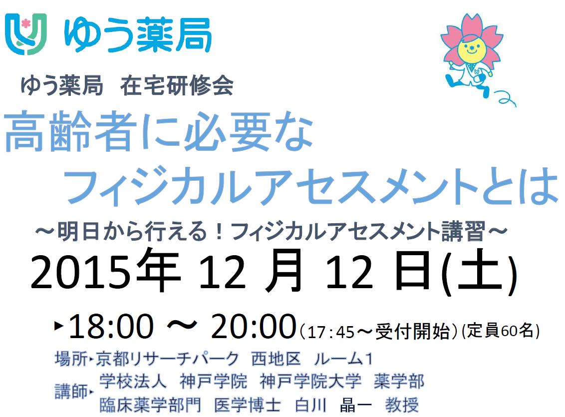 SnapCrab_NoName_2015-11-12_14-40-53_No-00