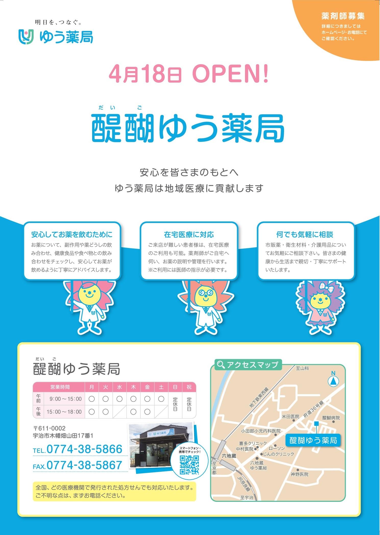 醍醐_B4オモテ_確認用-001