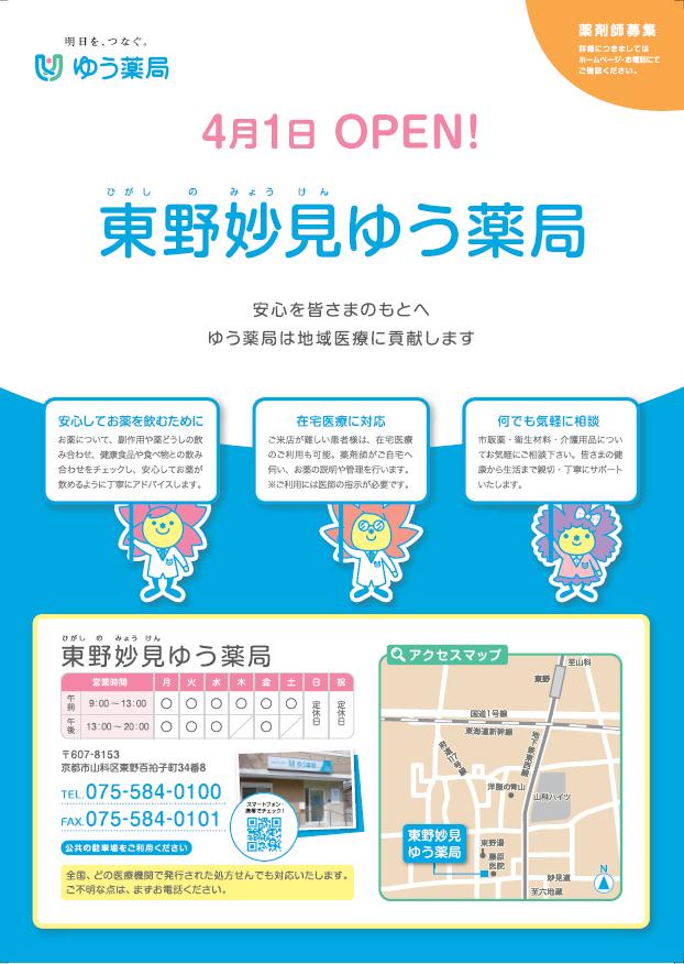 SnapCrab_NoName_2016-4-8_16-14-4_No-00