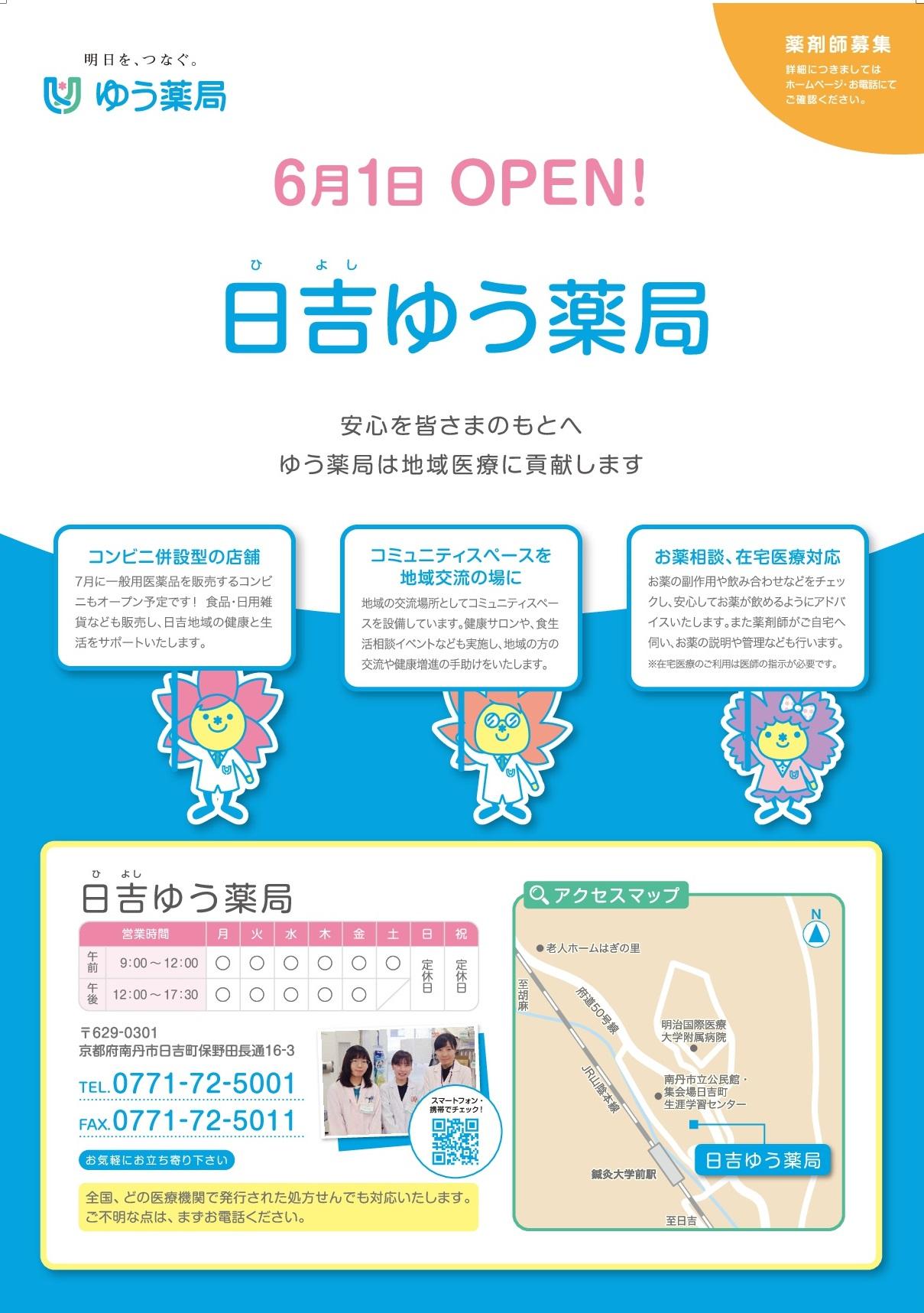 日吉_A4オモテ-001
