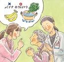 患者さんの「食べる悩み」を解消する薬剤師と管理栄養士の連携