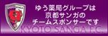 ゆう薬局グループは京都サンガのチームスポンサーです