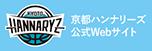 HANNARYZ KYTO 京都ハンナリーズ 公式WEBサイト