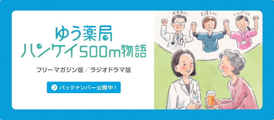 ゆう薬局ハンケイ500m物語 フリーマガジン版/ラジオドラマ版